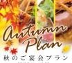 秋プラン_新アイキャッチ