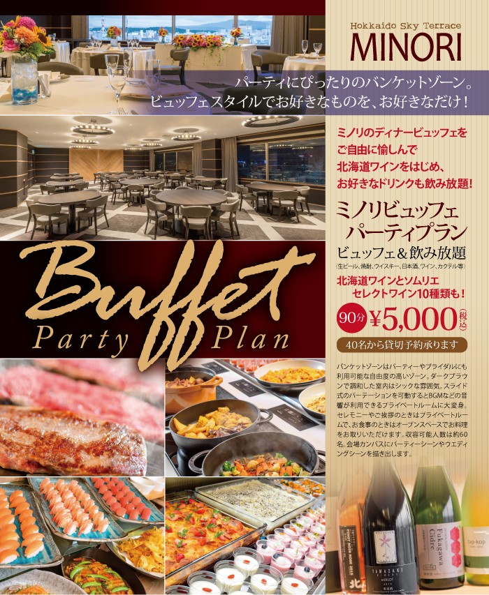 Party-flyer_WEB