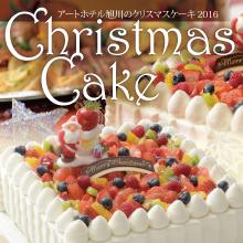 クリスマスケーキ_新トピアイキャッチ